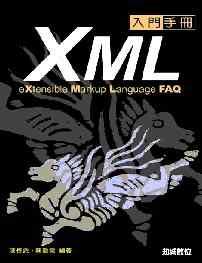 XML 入門手冊