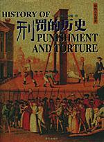 刑罚的历史
