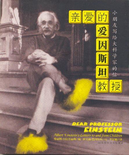 亲爱的爱因斯坦教授
