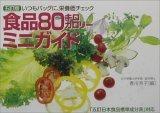 五訂版 食品80キロカロリーミニガイド