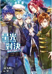 星光對決IDOL STAR:BRIGHT 03