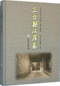三台郪江崖墓