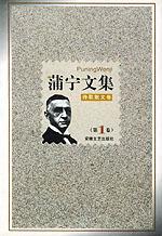 薄宁文集·诗歌散文卷