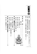 台灣媽祖的香火與儀式