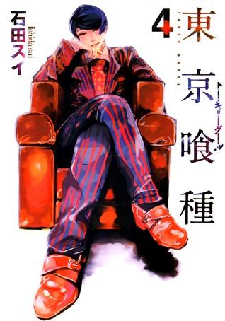 東京喰種04
