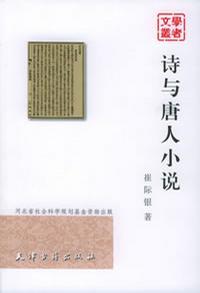诗与唐人小说