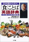 日本語から引く「食」ことば英語辞典
