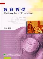 研究所教育哲學(二版)