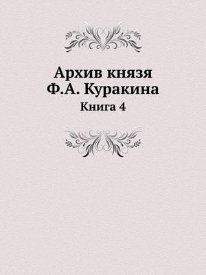 Arhiv Knyazya F.A. Kurakina Kniga 4