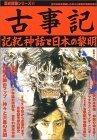 古事記―記紀神話と日本の黎明