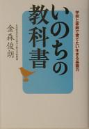 いのちの教科書