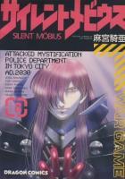 サイレントメビウス (Side 8)