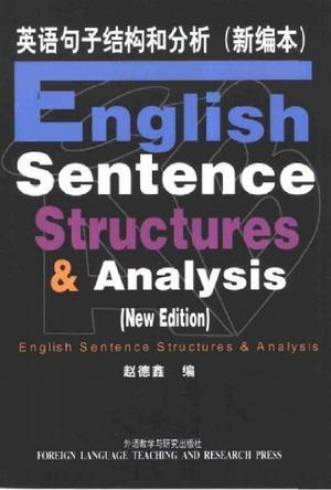 英语句子结构和分析