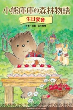 小熊庫庫的森林物語--生日宴會