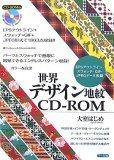 世界デザイン地紋CD-ROM―EPSアウトライン・スウォッチ・GIF・JPEGデータ収録
