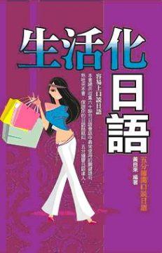 生活化日語
