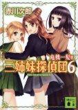 三姉妹探偵団 6