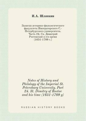 Notes of History and Philology of the Imperial St. Petersburg University. Part 24. St. Dimitry of Rostov and His Time (1651-1709 G)