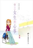 校園小說集