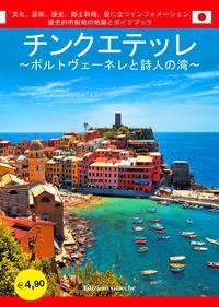 Cinque Terre. Portovenere e Golfo dei poeti. Ediz. giapponese