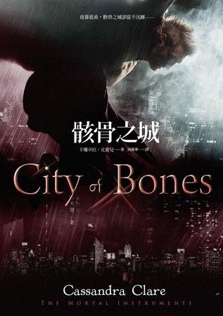 骸骨之城 City of Bones