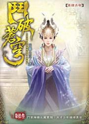 鬥破蒼穹(73):菩提古樹