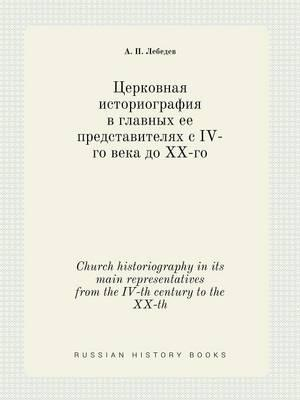 Church Historiography in Its Main Representatives from the IV-Th Century to the XX-Th