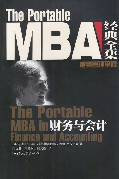 MBA经典全集