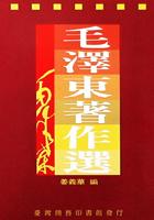 毛澤東著作選