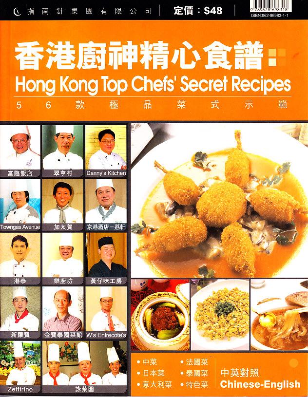 香港廚神精心食譜