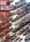 戦時輸送船ビジュアルガイド