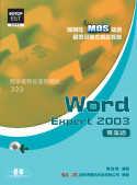 國際性MOS認證觀念引導式指定教材Word Expert 2003(專業級)(附1CD)