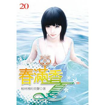 春滿香夏 20(完)