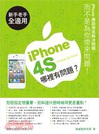 iPhone4S哪裡有問題