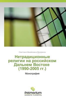 Netraditsionnye religii na rossiyskom Dal'nem Vostoke   (1990-2005 gg.)