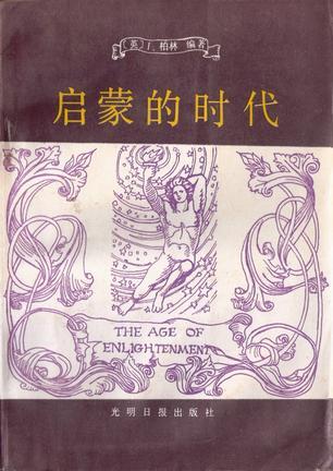 启蒙的时代/十八世纪哲学家/国际文化系列丛书/The age of enlightenment