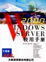 Windows 2000 Server 使用手冊