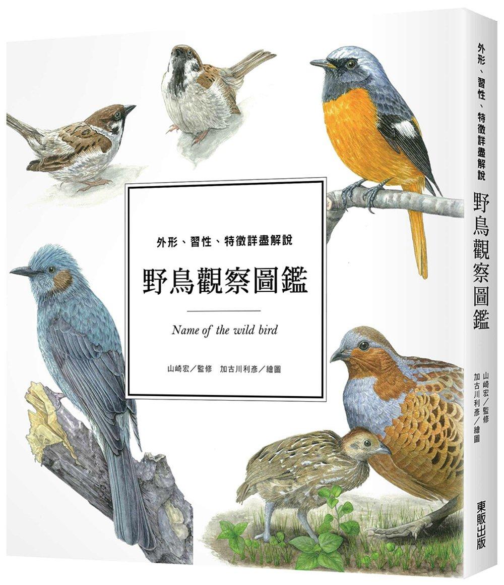 野鳥觀察圖鑑