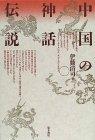 中国の神話・伝説