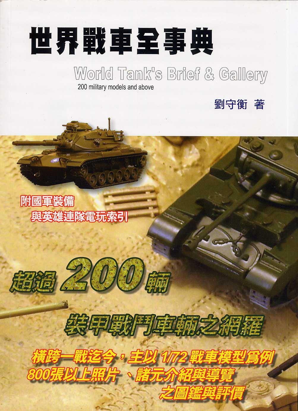 世界戰車全事典
