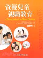 資優兒童親職教育
