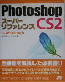 Photoshop CS2 スーパーリファレンス for Macintosh
