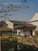 中国古园林之旅