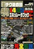 超ファミ 1445タイトル完全網羅エミュレータブック