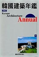 한국건축연감 4(2002)