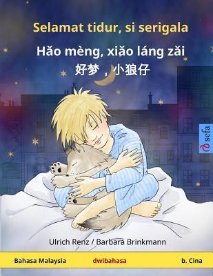 Selamat tidur, si serigala – Hao mèng, xiao láng zai. Buku kanak-kanak dwibahasa (Bahasa Malaysia –  Cina)