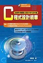 C程式設計精華(附光碟)