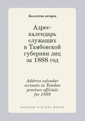 Address Calendar Servants in Tambov Province Officials for 1888