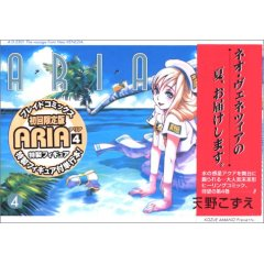 ARIA 4巻 限定版