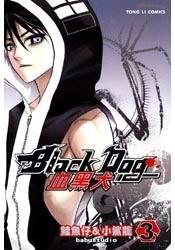 血黑犬 3